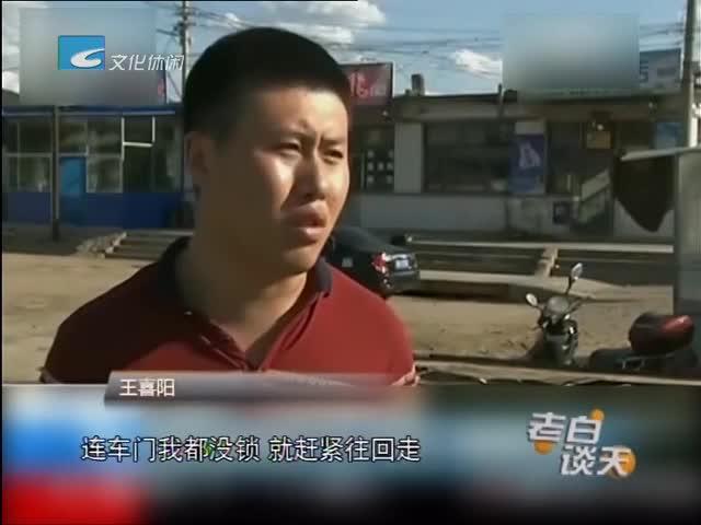 德耀中华:王喜阳:勇斗持枪歹徒