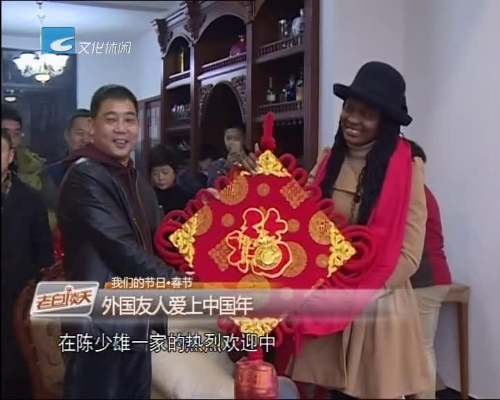 我们的节日·春节:外国友人爱上中国年