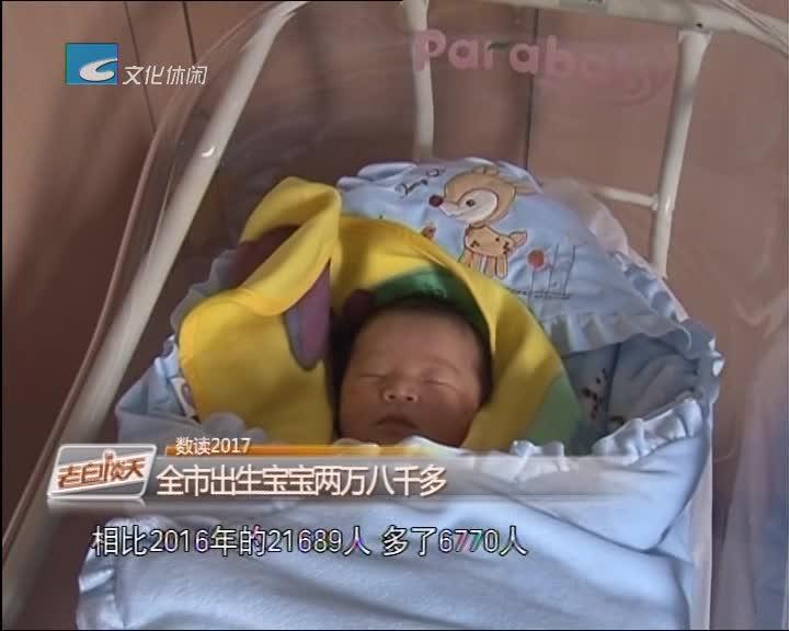 数读2017:全市出生宝宝两万八千多