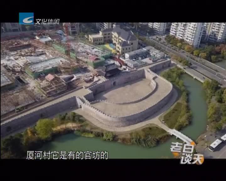 大型系列报道《南明湖畔故事多》厦河门(上)