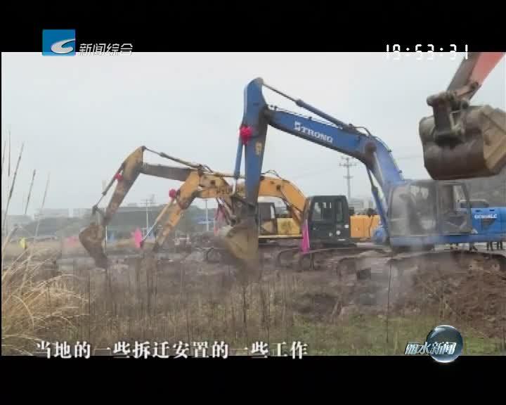 电视问政·反馈:丽水经济技术开发区一安置小区开工建设