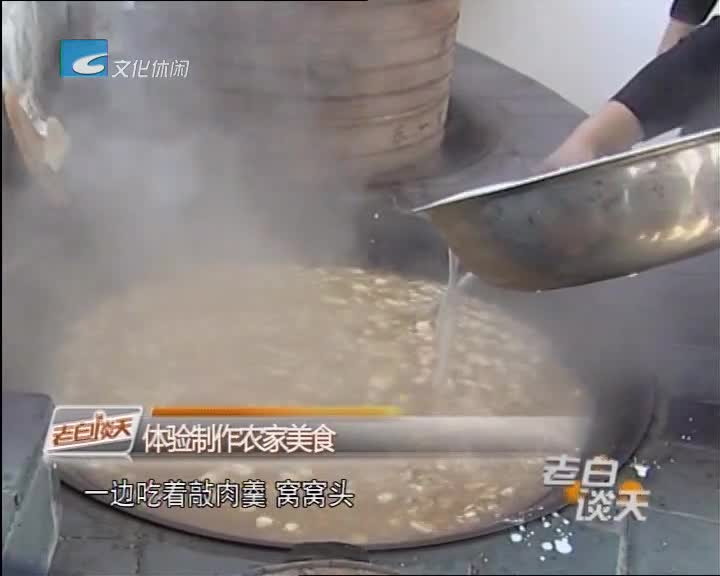 缙云:番薯体验馆里体验番薯文化
