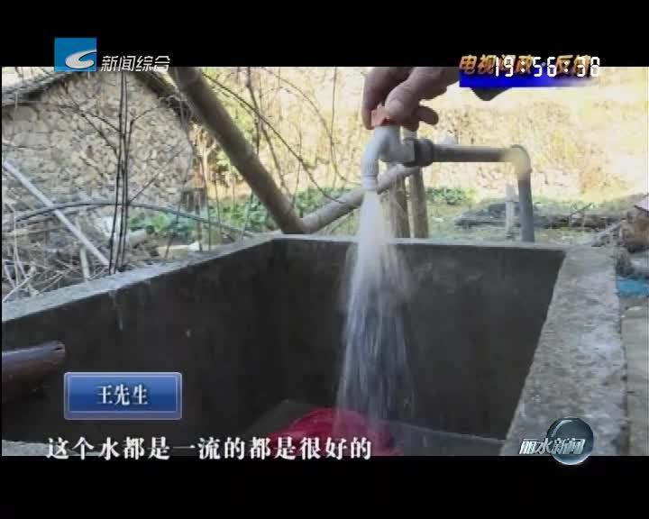 电视问政·反馈:垟肚村饮用水工程有序推进