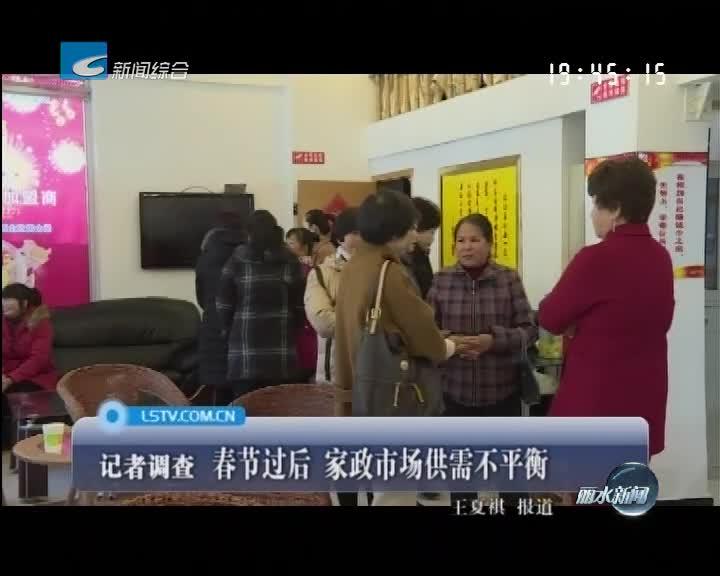记者调查 春节过后 家政市场供需不平衡