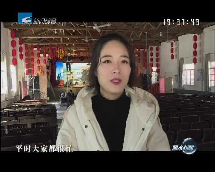 新春走基层  村晚面孔:周彩奕:我是90后村晚导演
