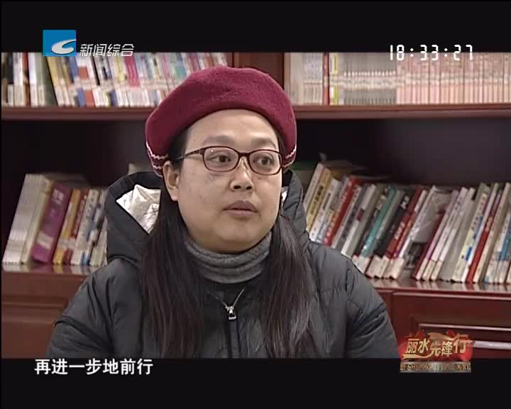 【丽水先锋行】丽水人才系列报道 杨丽佳:爱与榜样 逐梦教育