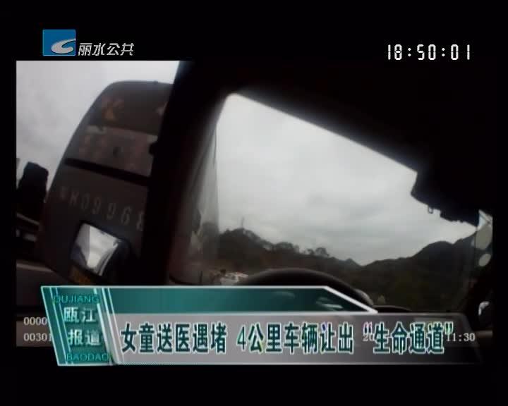 """女童送医遇堵 4公里车辆让出""""生命通道"""""""