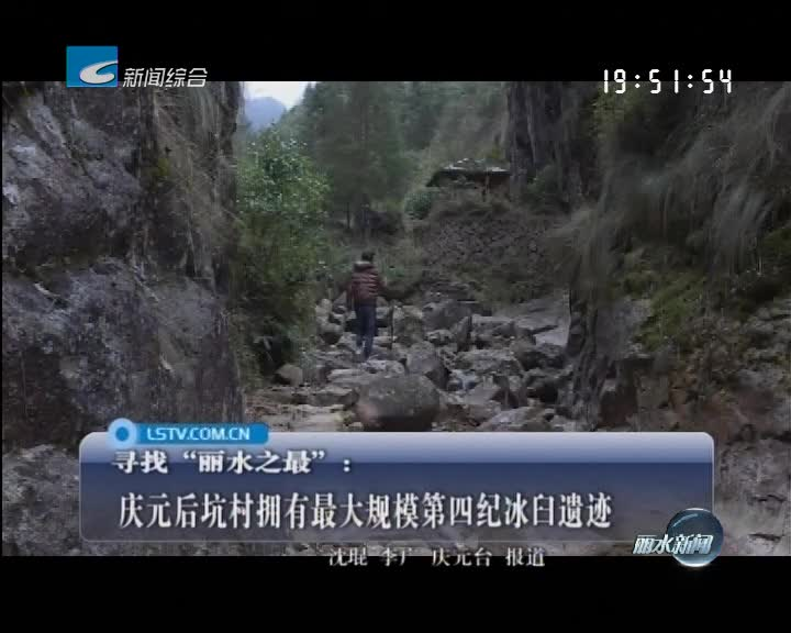 """寻找""""丽水之最"""":庆元后坑村拥有最大规模第四纪冰臼遗迹"""