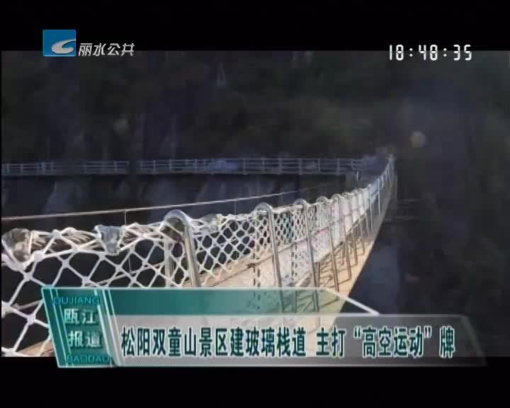 """松阳双童山景区建玻璃栈道 主打""""高空运动""""牌"""