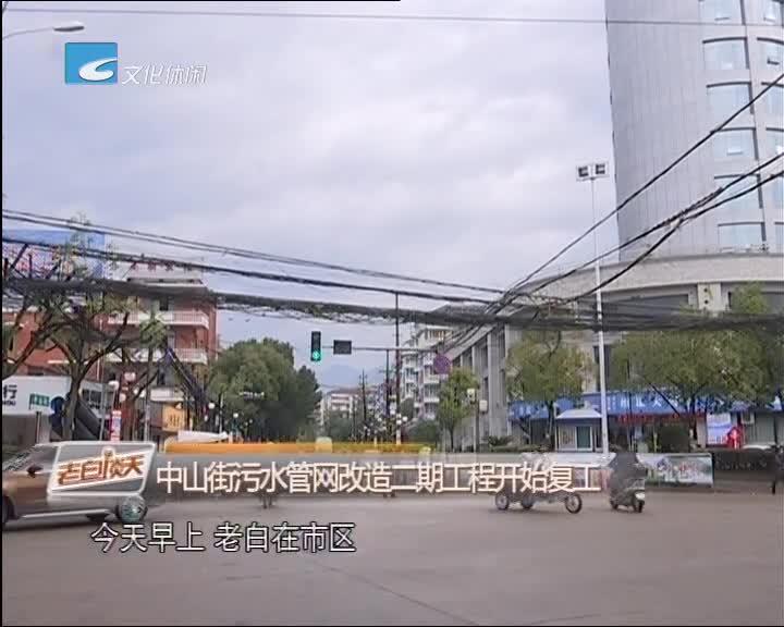 中山街污水管网改造二期工程开始复工