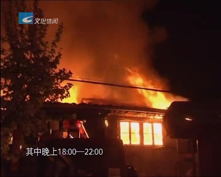 数读2017:全市发生火灾650起 同比2016年下降10%