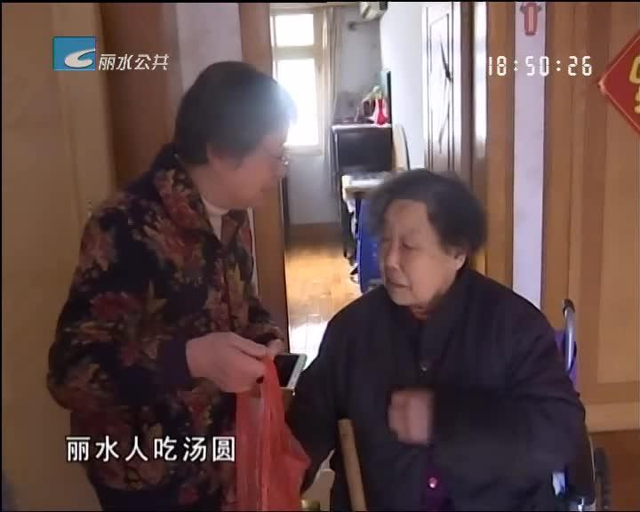 """【践行社会主义核心价值观】""""编外女儿""""陪独居老人过元宵"""