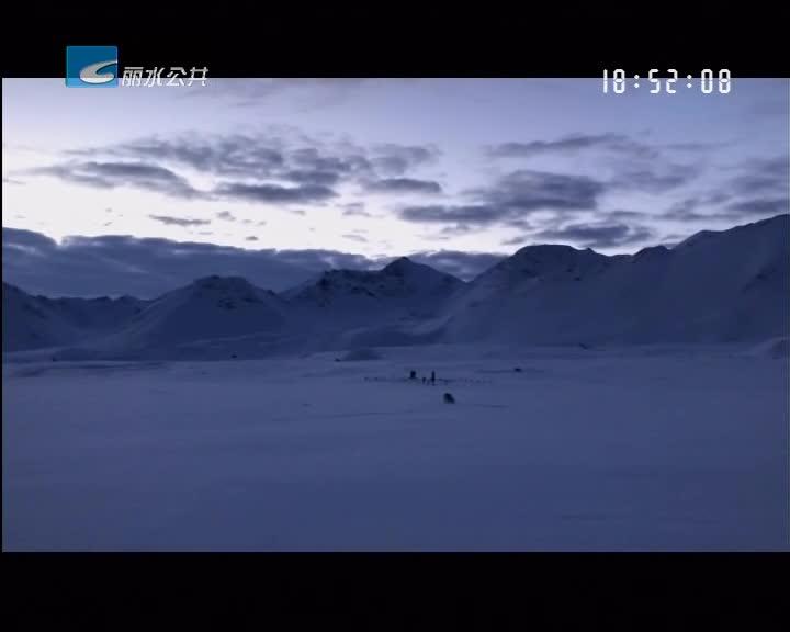 中国首部北极纪录电影开拍 导演是丽水人