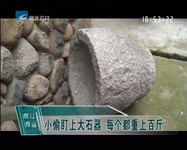 小偷盯上大石器 每个都重上百斤