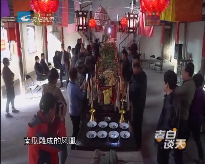 我们的节日·元宵:松阳竹溪摆祭祈新年