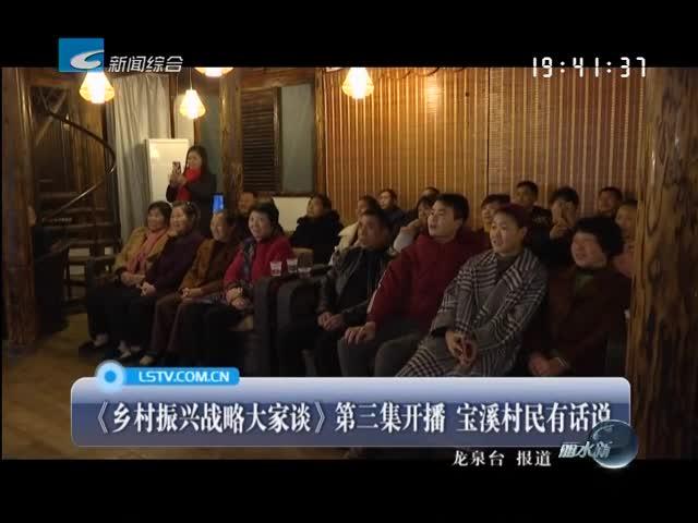 《乡村振兴战略大家谈》第三集开播 宝溪村民有话说
