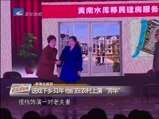 """新春走基层 送戏下乡31年 他们在农村上演""""芳华"""""""