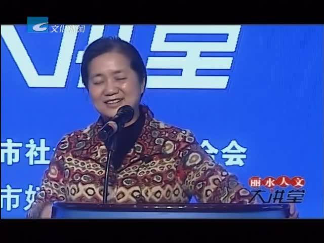 【丽水人文大讲堂】生命视角的家庭教育(二)