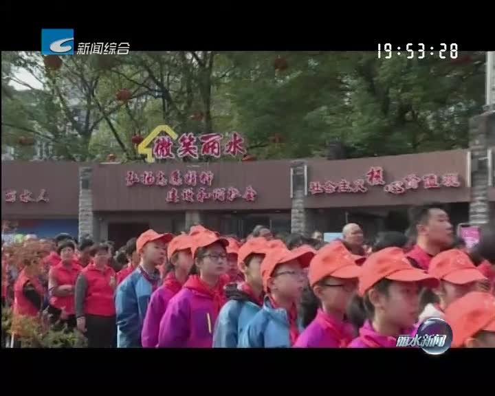 """丽水市""""绿飘带""""志愿服务双百行动启动仪式今天举行"""