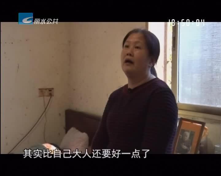 [学雷锋纪念日]庆元蒋增美奉养昔日邻居十八载