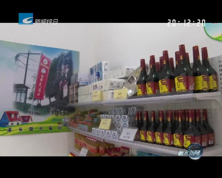 莲都区大港头镇石侯村:垃圾兑换超市 助力村容换新颜