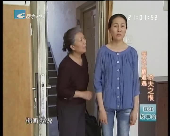 【瓯江故事会】母女之情遭遇杀夫之恨(上)