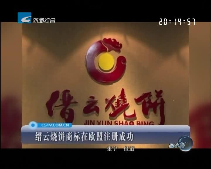 缙云烧饼商标在欧盟注册成功