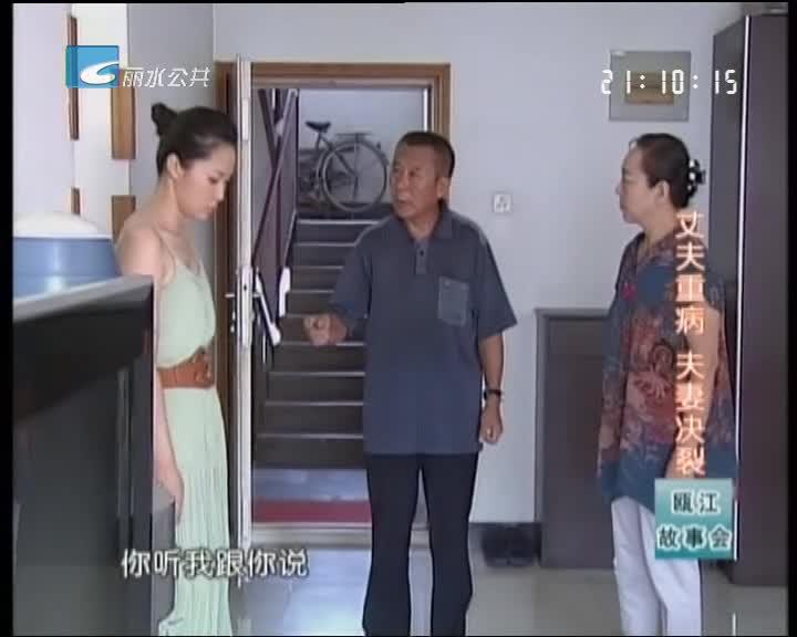 【瓯江故事会】丈夫重病 夫妻决裂(上)