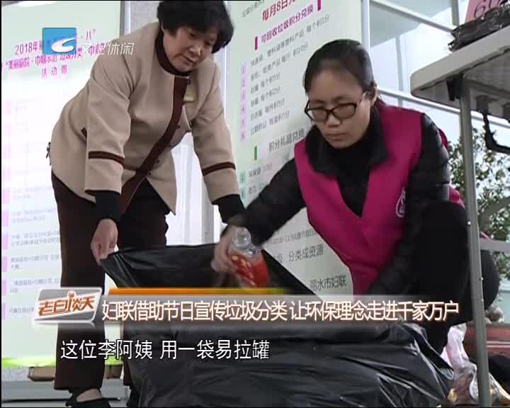 妇联借助节日宣传垃圾分类 让环保理念走进千家万户