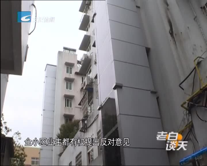 丽水物业立法大调查:市民加装电梯的意愿高