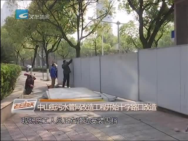 中山街污水管网改造工程开始十字路口改造