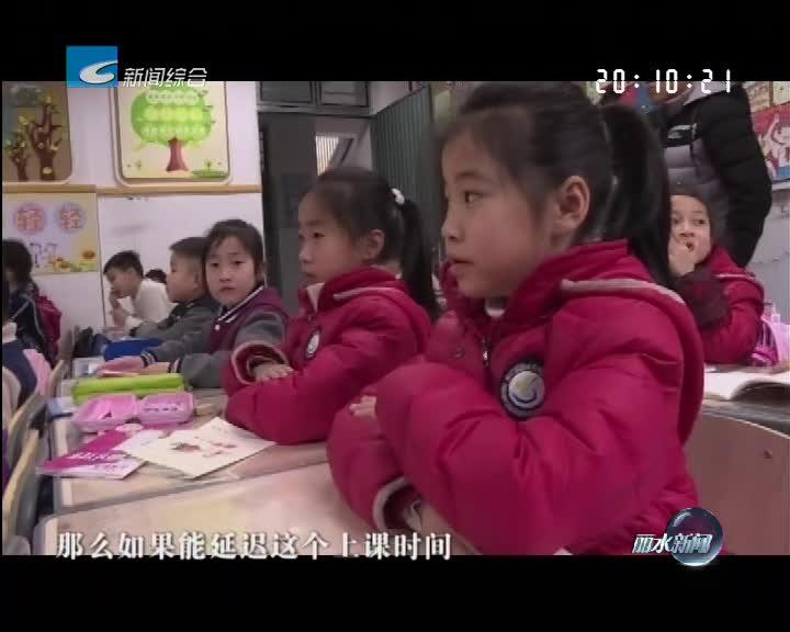 记者调查:关注学生减负:莲都区小学将推迟上学时间(上)