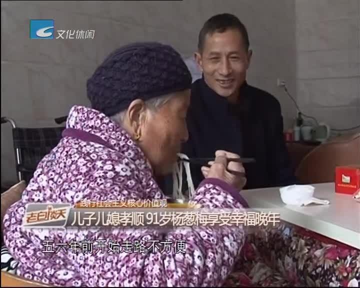 践行社会主义核心价值观:儿子儿媳孝顺 91岁杨葱梅享受幸福晚年