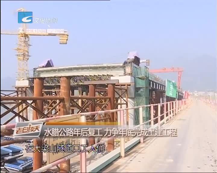 水腊公路年后复工 力争年底完成土建工程