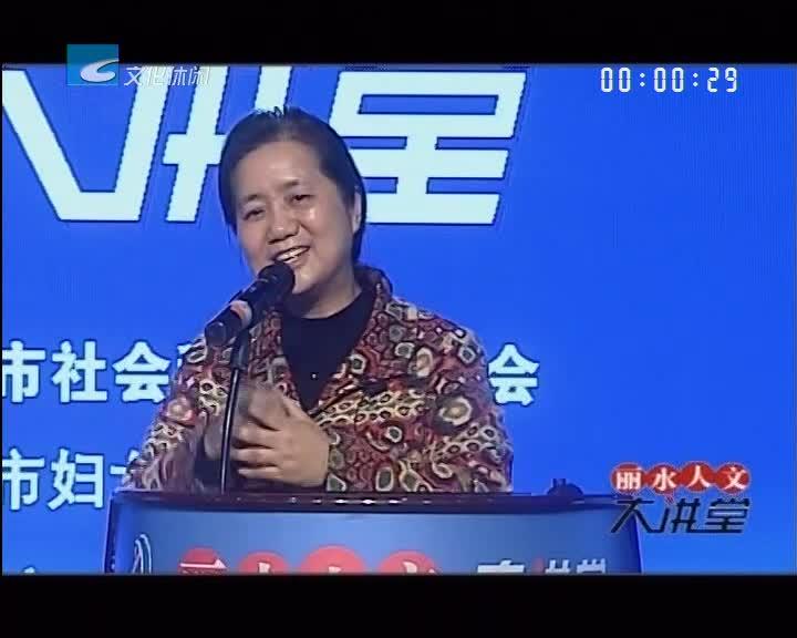 【丽水人文大讲堂】生命视角的家庭教育(三)