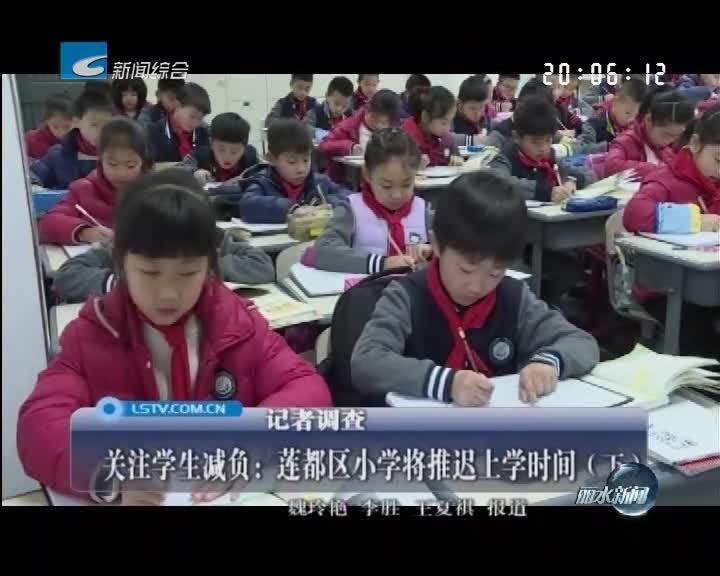 记者调查:关注学生减负:莲都区小学将推迟小学上学时间(下)