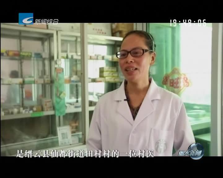 筑梦·新时代:梅慧容:26年无悔青春 回乡当个好村医