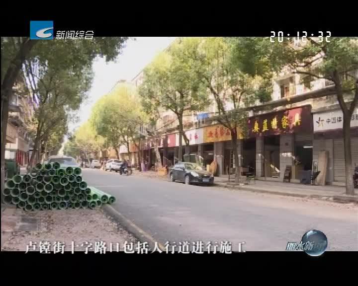 市区中山街(卢镗街——大猷街段)开始改造 市民请注意绕行