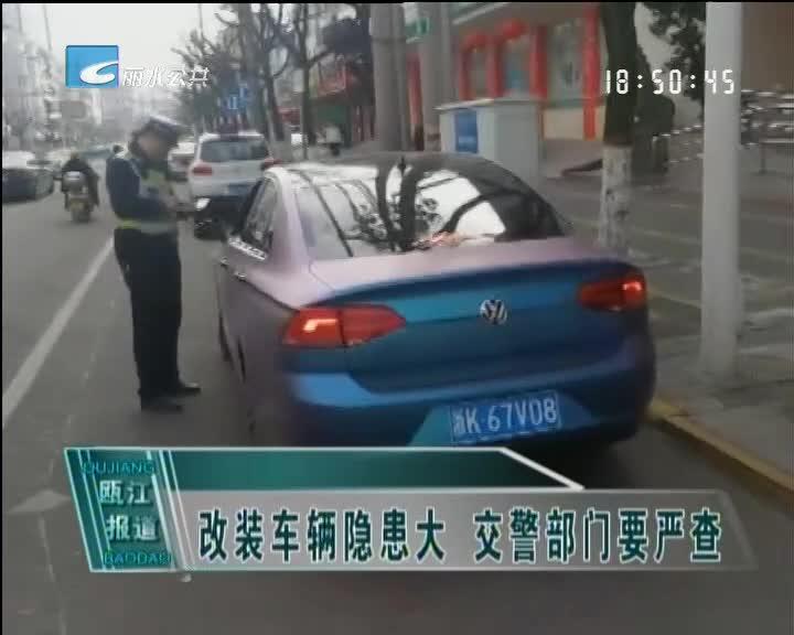 改装车辆隐患大 交警部门要严查
