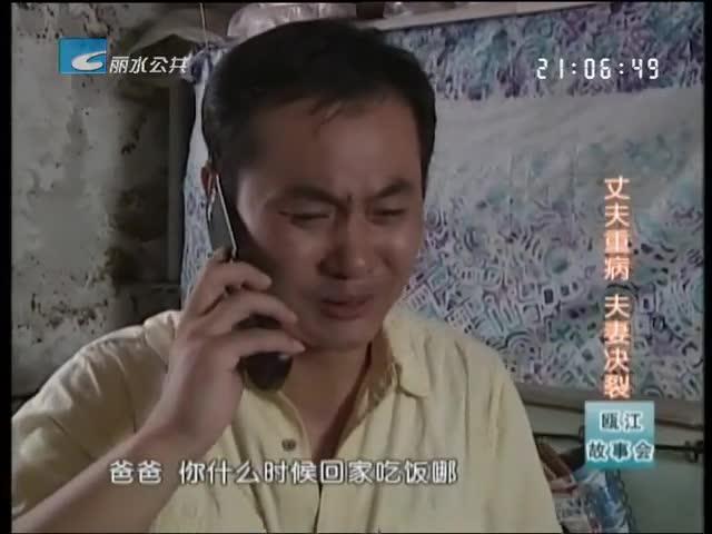 【瓯江故事会】丈夫重病 夫妻决裂(下)