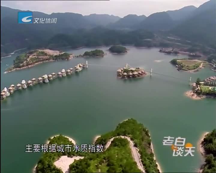2017年丽水城市地表水环境质量全省第一