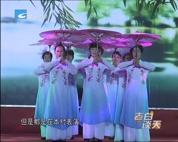 村晚优秀节目展演丰富市民文化生活