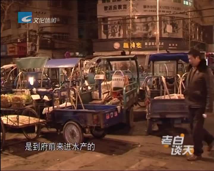 府前菜场周边凌晨交易影响附近居民