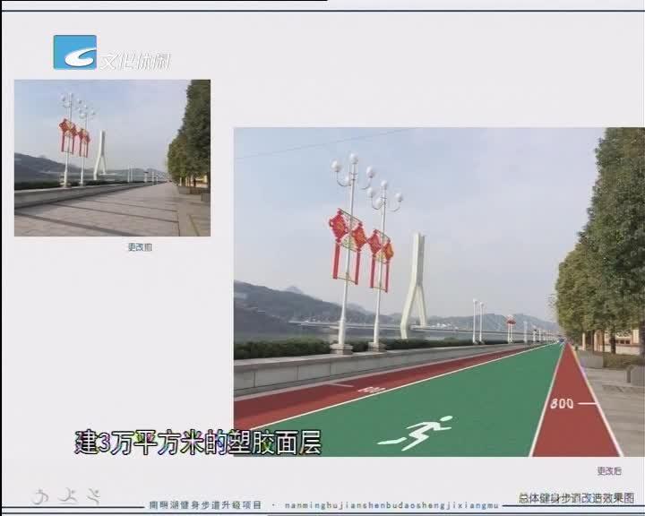 争先进位大赶超 南明湖健身步道要建全市面积最大塑胶跑道