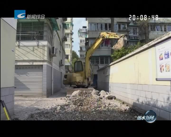 关注好溪堰:永晖新村B区雨污分流改造工程开工