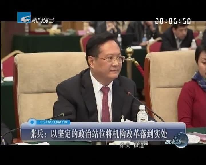 张兵:以坚定的政治站位将机构改革落到实处