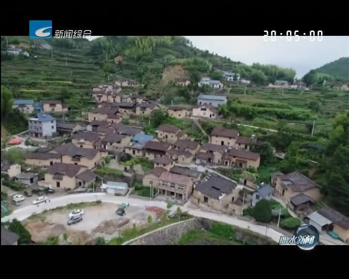 遂昌:民宿投资热助力乡村旅游转型升级