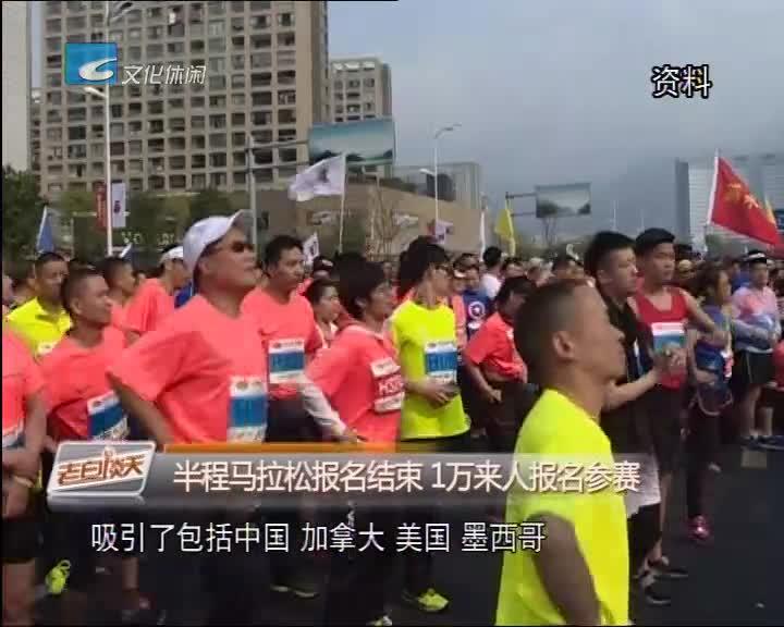 半程马拉松报名结束 1万来人报名参赛