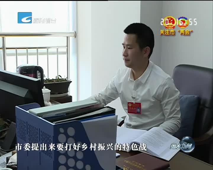 委员手记:徐金标:把中药材产业发展打造成为乡村振兴的样板