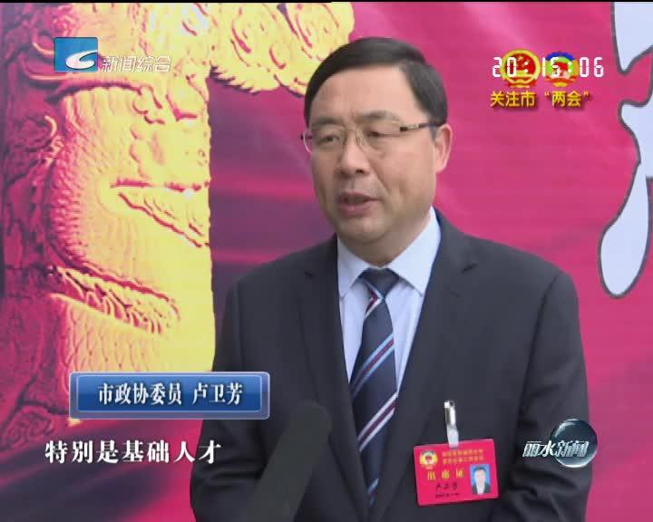 委员专访:卢卫芳:推进生物医药大健康产业发展 人才培养是关键